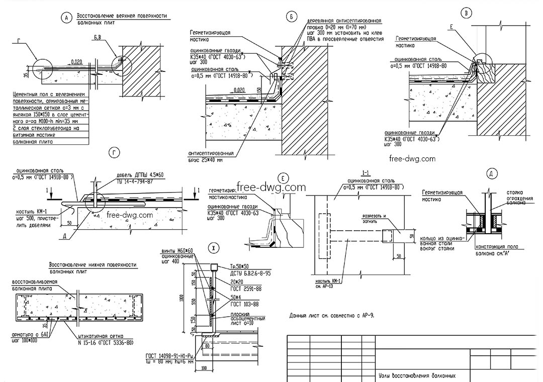 Узлы восстановления балконных плит dwg чертеж.